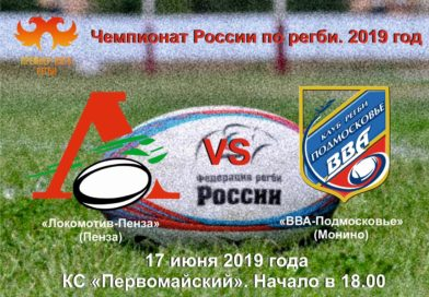 Игру «Локомотив-Пенза» с «ВВА-Подмосковье» покажут онлайн