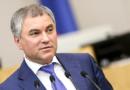 Вячеслав Володин предложил разделить регионы на группы по их бюджетам