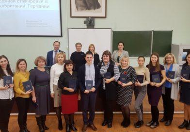 Пензенские педагоги проходят стажировку в Германии
