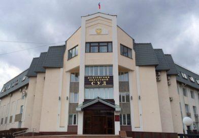 В Пензе оставили без изменения приговор по делу Савина, Ширшиной и Титковой