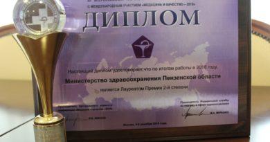 Пензенский минздрав удостоен премии Росздравнадзора