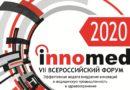 В Пензе «InnoМed-2020» будет посвящен ортопедии