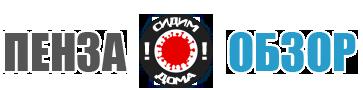 Пенза-Обзор — новости Пензы и Пензенской области