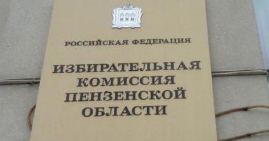 Утверждены результаты выборов губернатора Пензенской области