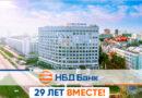 НБД-Банк отмечает двадцатидевятилетие со дня основания